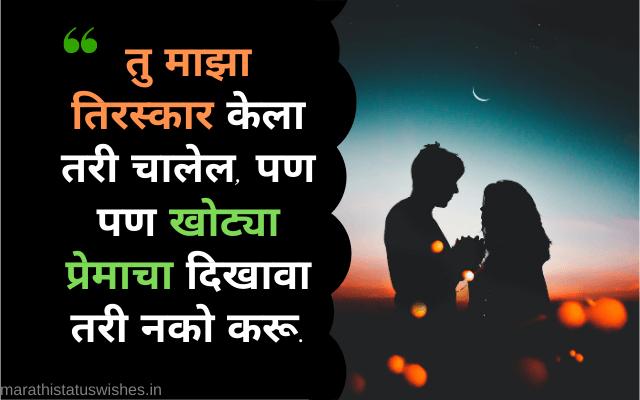 Status marathi love 50+ Marathi