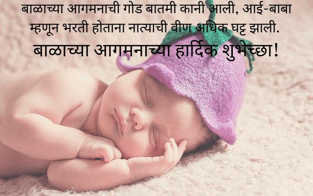 For new born baby girl in marathi